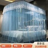 蚊帳 伸縮蚊帳支架落地固定U型1.5m家用1.8m床加密1.2歐式紋賬2米文章【快速出貨八折鉅惠】