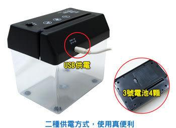 【貓頭鷹3C】迷你輕便USB電動碎紙機[USB-03]
