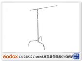GODOX 神牛 LA-240CS C-stand 高荷重帶臂套件燈架 棚燈架 三腳架(LA240CS,公司貨)