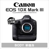 Canon EOS 1DX Mark III 單機身 1DX3 + 128G+讀卡機 單眼相機 公司貨【可刷卡】薪創數位