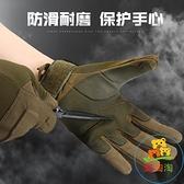 戶外戰術手套男防滑全指特種兵作訓防割耐磨作半指防身 樂淘淘
