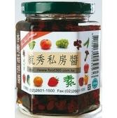 毓秀私房醬~杏鮑菇拌醬250公克/罐 (純素)