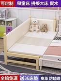 兒童床 實木兒童床拼接床加寬床男孩女孩公主床帶護欄大床邊嬰兒單人小床【快速出貨】