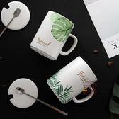 ins情侶馬克杯辦公室咖啡杯北歐風陶瓷杯子帶蓋勺家用牛奶喝水杯
