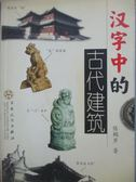 【書寶二手書T1/設計_NHR】漢字中的古代建築_陳鶴歲
