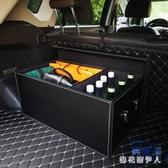 車載收納盒后備箱儲物箱多功能汽車整理箱『棉花糖伊人』