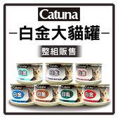 【力奇】Catsin / Catuna 白金大貓罐170g*24罐/箱-960元【鮭魚、蝦+蟹缺貨】限1箱可超取(C202B21-1)