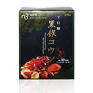 自然美NMN千日釀黑鑽酵素膠囊 30粒/盒【i -優】