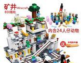 兼容我的世界7積木玩具6-8-10歲男孩子女孩拼裝益智村莊 房子HRYC {優惠兩天}
