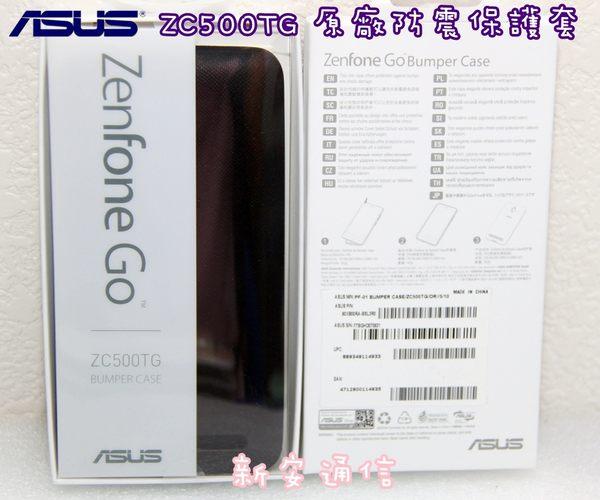 {新安} 買一送一 ASUS Zenfone GO ZC500TG BUMPER CASE 原廠防震套 手機套 手機殼 保護殼 保護套 (黑)