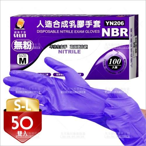 誼林NBR人造合成乳膠手套(無粉)紫色手套(100入)美容美髮食品防油[88891]