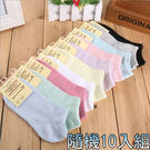 糖果色雪花棉質低幫淺口船襪 短襪(均碼/隨機10入組)