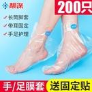 一次性腳膜套塑料手膜泡腳試鞋套防水透明袋長筒足套鞋套通用腳套 樂活生活館
