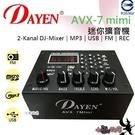 (AVX-7 MImi)Dayen迷你擴音器~MP3/USB/FM/REC.老師教室.營業.電腦