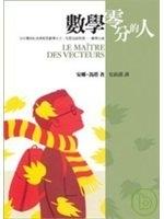 二手書博民逛書店 《數學零分的人》 R2Y ISBN:9789577273895│安娜.馮塔