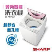 下殺!送乾衣架【夏普SHARP】超靜音無孔槽變頻智能洗衣機 ES-ASD10T