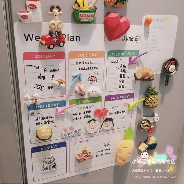 留言板 ins簡約磁性日歷日程表記事本冰箱貼磁貼 磁力可擦留言板磁性貼