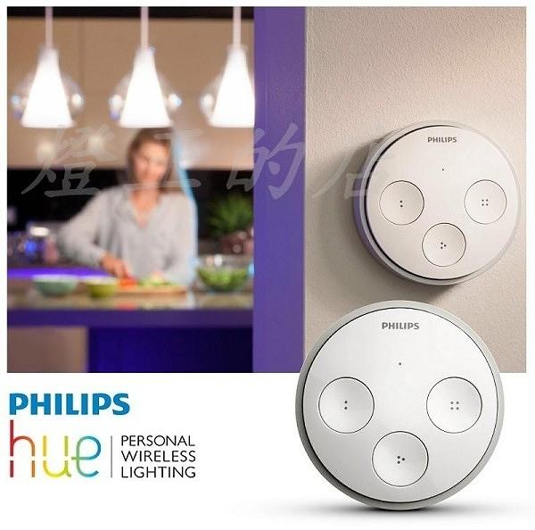 【燈王的店】Philips 飛利浦 hue 系列個人連網智慧照明 遙控器 無線智慧開關 TAP 752005