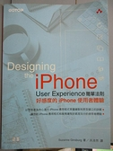 【書寶二手書T8/電腦_EX5】Designing The iPhone User Experience簡單法則_Suz