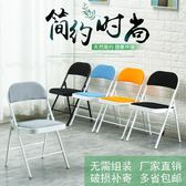 折疊椅 簡易凳子靠背椅家用折疊椅子便攜辦公椅會議椅電腦椅座椅培訓椅子 LP—全館新春優惠