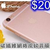 碳纖網格包邊維背膜 蘋果 i5/5s/SE/i6/6s/i6+/6s+/i7/i7+ 包邊 超薄半透明手機背膜 防磨防刮