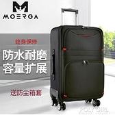 摩爾伽大容量行李箱男學生拉桿箱牛津布萬向輪密碼旅行箱皮箱28寸 ATF 喜迎新春