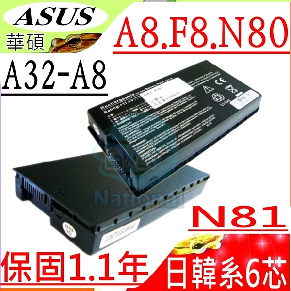 ASUS A8 電池-華碩 電池- A8A,A8F,A8JA,A8JC,A8JM,A8SC,A8H,A8M,A8JR,B991205,A32-A8,A8JE
