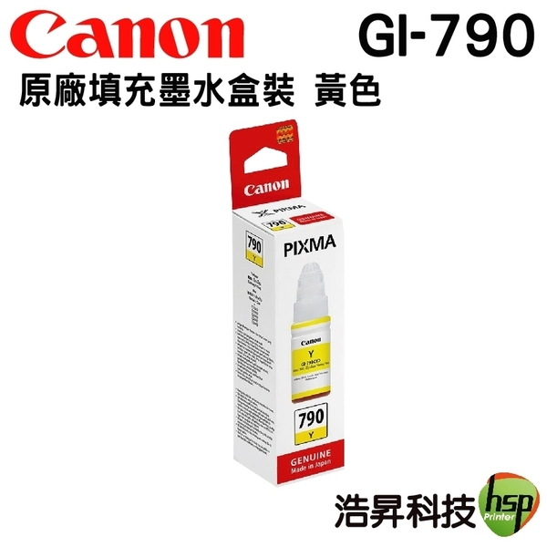 CANON GI-790Y 黃色 原廠填充墨水 盒裝 適用G系列所有機種