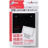 【玩樂小熊】Switch主機用 NS CYBER日本 縱置橫置兩對應7段可調式支架 便攜式摺疊 立架放置架折疊架