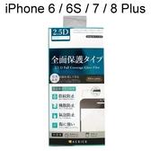 【ACEICE】霧面磨砂滿版鋼化玻璃保護貼 iPhone 6 / 6S / 7 / 8 Plus (5.5吋) 黑、白