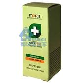 MORAZ 茉娜姿 PROF系列指甲緣修護精華 升級版 14ml/瓶◆德瑞健康家◆