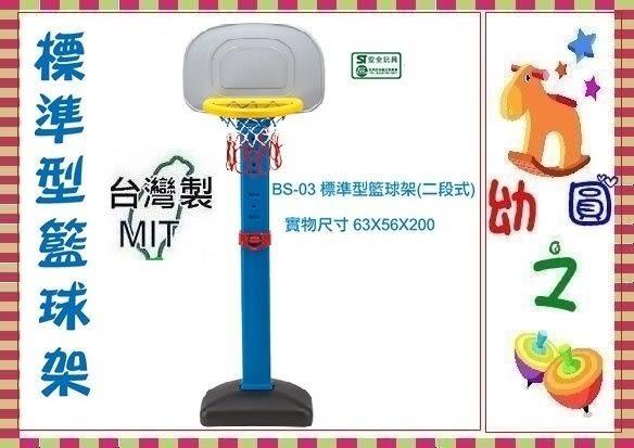 *幼之圓*親親-成長型可調式 標準型籃球架(二段式)~台灣製ST安全玩具