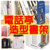 【電話亭 書架《2 入販售》】加厚 金屬書夾書立電話亭鐵書擋韓國卡通文具廠家 兩片價