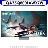 回函贈《結帳打8折》三星【QA75Q800TAWXZW】75吋QLED直下式8K電視