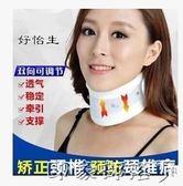 透氣升降頸托護頸好怡生家用頸椎牽引固定器頸部矯正器勁椎托  全館免運
