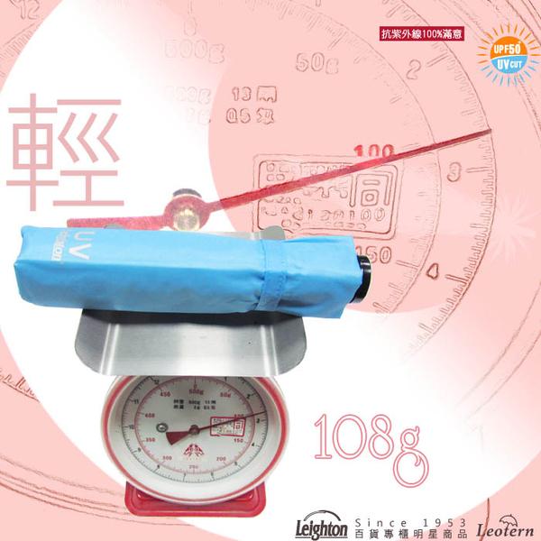 雨傘 陽傘 ☆萊登傘☆ 108克超輕傘 易攜 超輕三折傘 碳纖維 日式傘型  Leighton (紅紫)