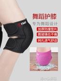 舞蹈護膝運動女士跳舞專用兒童跪地防摔膝蓋護漆薄款防  遇見初請