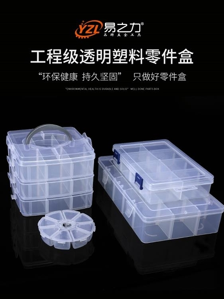 零件盒塑料透明工具分類箱電子元器件收納樣品格子帶蓋小螺絲盒子 酷男精品館