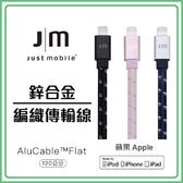 好舖・好物➸Just Mobile AluCable Flat 鋁質 編織 傳輸 扁線 1.2米 充電線 傳輸線 MFi 認證 Lightning 8pin