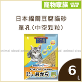 寵物家族-【3包免運組】日本福爾豆腐貓砂-單孔(中空顆粒)