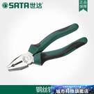 鉗子 世達五金工具鉗6/7/8寸多功能省力型鋼絲鉗老虎鉗子斷線鉗70301A 城市科技