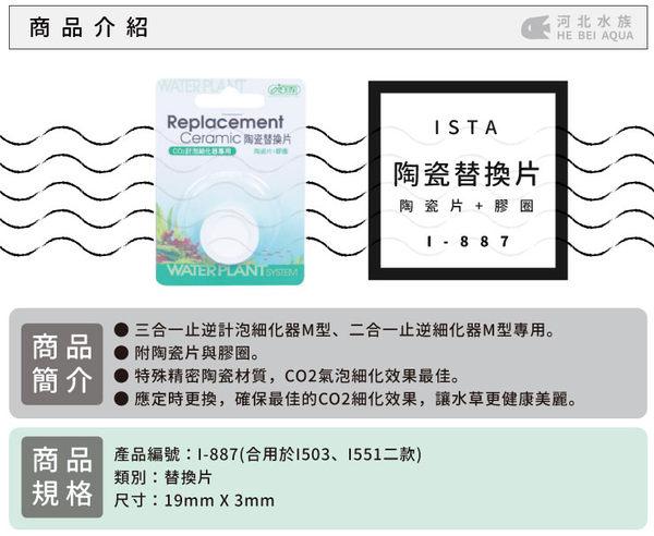 [ 河北水族 ] ISTA伊士達 【 陶瓷替換片M I-5885 】 陶瓷片 止逆計泡細化器S型(I503.I551)專用
