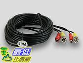 106 大陸直寄電源視頻線監控 綜合成品線信號二合一一體線DC 加BNC 頭10 米
