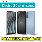 HTC Desire 20 pro 贈64G記憶卡+空壓殼+9H玻璃貼 6.5吋 6G/128G 智慧型手機 免運費