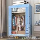 衣櫃 布衣櫃鋼管加粗加固加厚組裝雙人簡易家用臥室收納衣櫃出租房衣櫥 618購物節 YTL