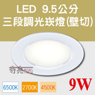9W LED崁燈 9.5公分崁燈 三段可調光 壁切調色 全電壓 【奇亮科技】含稅