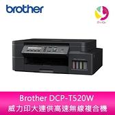 分期0利率 Brother DCP-T520W 威力印大連供高速無線複合機