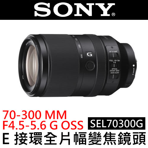 SONY 高解析度 70-300 mm E 接環變焦鏡頭 SEL70300G ◆防塵防滴設計☆6期0利率↘☆