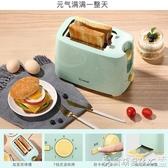 烤麵包機 烤面包機家用早餐吐司機2片迷你全自動多士爐LX爾碩數位