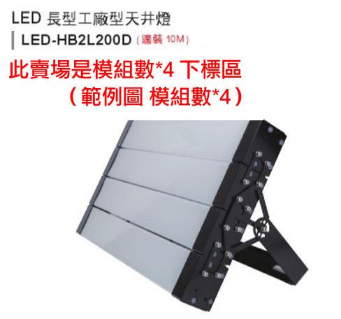【燈王的店】舞光 LED 200W 2尺長型工廠天井燈 模組數4 (適用10米) (最多可裝6個模組) ☆ LEDHB2L200D-L2